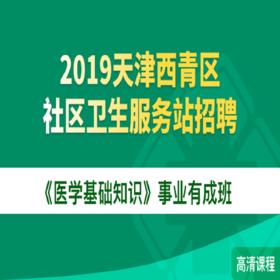 2019天津西青區社區衛生服務站招聘《醫學基礎知識》事業有成班