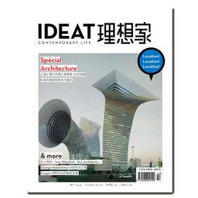 IDEAT理想家 2019年10月刊