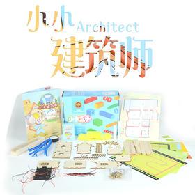 小卡盒子-小小建筑师