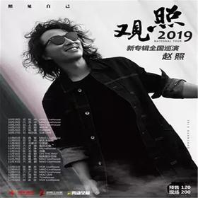 """【西安】赵照 """"观照"""" 2019新专辑巡演 西安站"""