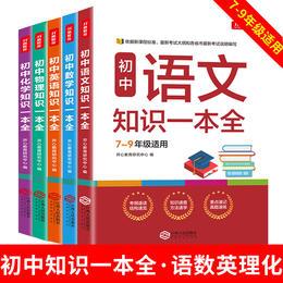 【开心图书】初中语文数学英语物理化学知识一本全