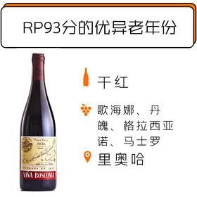 【1.22-2.3停发】2004年洛佩斯埃雷蒂亚酒庄博石园里奥哈珍藏干红葡萄酒 R. Lopez de Heredia Vina Bosconia Tinto Reserva