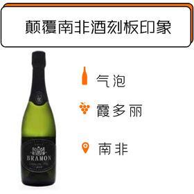【起泡酒沙龙No.29】布兰梦白中白传统法起泡葡萄酒