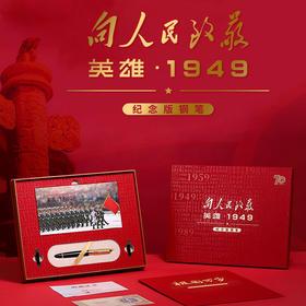 【70周年纪念版】人民日报&英雄限量钢笔