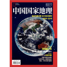 【风云增刊】风云气象卫星50年纪念增刊 中国国家地理 2019年增刊
