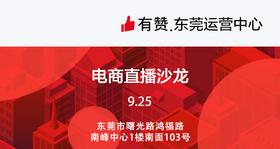 【东莞商盟】电商直播沙龙(9.25)