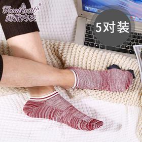 润微袜子潮短筒袜全棉百搭运动防臭吸汗短袜保暖秋冬 5双装