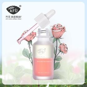 【阿芙】玫瑰多效双层精华油30ML