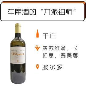 【1.23-1.28停发】2013年瓦伦德罗白葡萄酒  Valandraud Blanc 2013