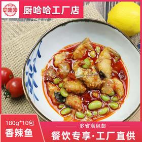 厨哈哈香辣鱼180g*10料理包方便速食冷冻食品快餐半成品加热即食