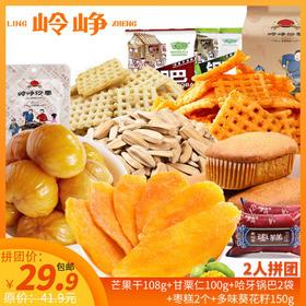 【爆款组合】超值礼包  果干+坚果+糕点+零食