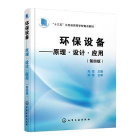 环保设备——原理·设计·应用(第四版)