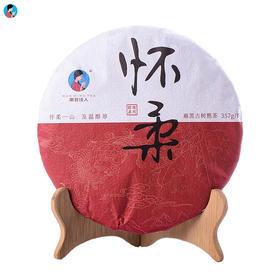 【7送1】2017《怀柔·麻黑》古树熟茶 357克/饼 送同款茶样
