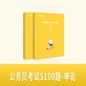 公务员考试5100题-申论【纯图书】