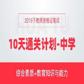 2019下教師資格證中學10天通關計劃(綜合素質+教育知識與能力)