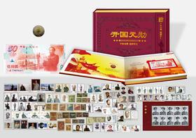 【祝福祖国】开国元勋钞币邮纪念套装