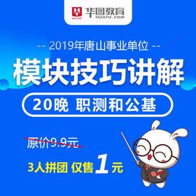 2019唐山事业单位20晚模块技巧讲解班