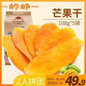 【超值拼团】岭峥爆款芒果干108g*5袋