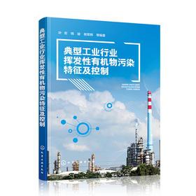 典型工业行业挥发性有机物污染特征及控制