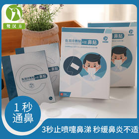 【第2盒半价,限时特惠】清热通鼻神器,消肿止痒,修复滋养鼻粘膜,自由呼吸一整天