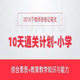 2019下教師資格證小學10天通關計劃(綜合素質+教育教學知識與能力)