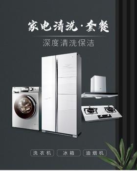 【春季大放价】电器蒸汽保洁 冰箱+洗衣机+油烟机