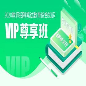 【合集】2020教師招聘筆試《教育綜合知識》VIP尊享班