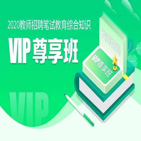 【合集】2020教师招聘笔试《教育综合知识》VIP尊享班
