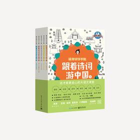 《跟着诗词游中国》| 李白、杜甫、苏东坡当孩子导游,游尽5座历史名城