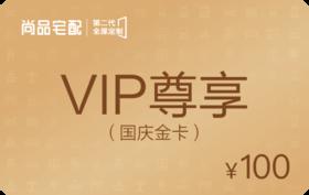 VIP尊享-国庆金卡100元