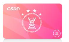 CSDN 超级VIP年卡:全站免广告+600个资源免积分下载+千门课程免费看+免费兑换24次优质课+购课9折+码书50元现金券