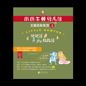 小小牛顿幼儿馆主题百科系列8·硬硬国和软软国