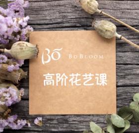 BoBloom高阶花艺课程