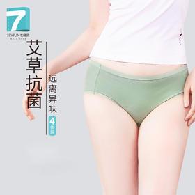 七色纺-艾草抗菌女内裤4条装全棉小平角裤新款