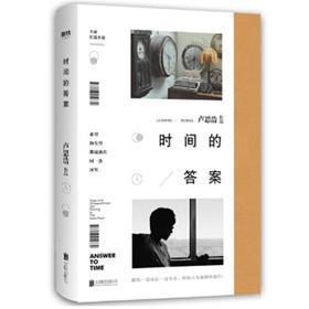 《时间的答案》卢思浩2019年全新长篇小说,备受读者期待