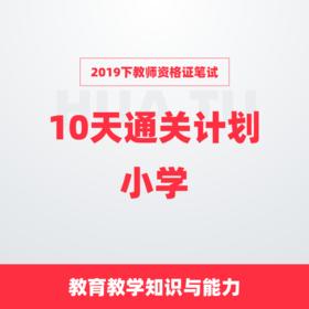 【小學教知】2019下教師資格證10天通關計劃
