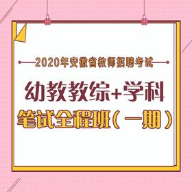 2020年安徽省教師招聘考試 幼教教育綜合知識+幼教學科知識 筆試全程班(一期)