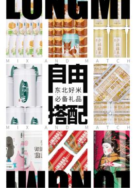 【送礼首选】龙米五常稻花香送礼自由搭配(比分开拍更优惠哦!)