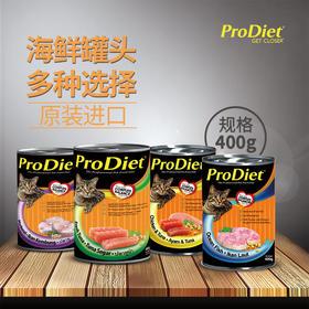 喜归 | 6罐装 博黛猫罐头400g 泰国原装进口罐头 多口味可选