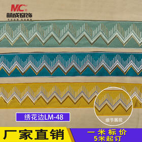 花边/绣花边/LM-48