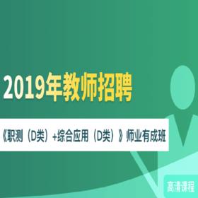 2019年教师招聘《职测(D类)+综合应用(D类)》师业有成班(通用版)