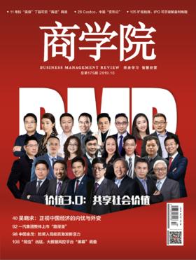 新刊热卖中《商学院》2019年10月刊    总第175期电子版