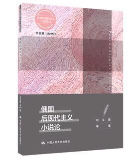 俄国后现代主义小说论 陈世丹 人大出版社