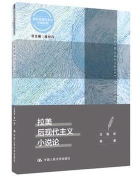 拉美后现代主义小说论 陈世丹 人大出版社