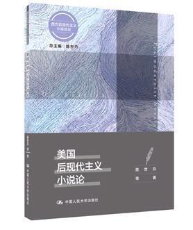 美国后现代主义小说论 陈世丹  人大出版社