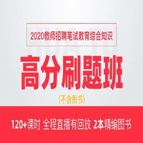 【不含圖書】2020教師招聘教育綜合知識高分刷題班(3200題逐題精講,120+課時全程直播)