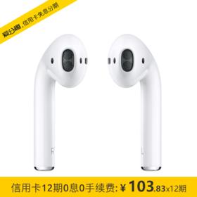 Apple 苹果新款AirPods2/二代无线蓝牙耳机 (无线充电盒版/充电盒)