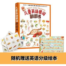 儿童英语单词翻翻书 随机赠送3册儿童英语亲子分级阅读绘本 扫二维码听外教录制音频