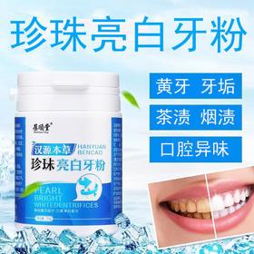 【牙齿美白神器】汉源本草珍珠亮白牙粉 去黄牙/牙渍/牙结石/口臭  草本固齿  每天白一点 让你更自信!