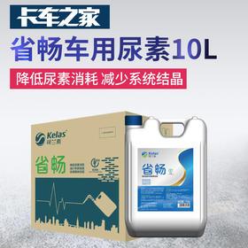 可兰素省畅尿素 10kg/桶装溶液 100桶装 品质保障 【不包邮】